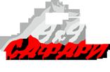 Сафари4x4 - производство силового оборудования для внедорожников
